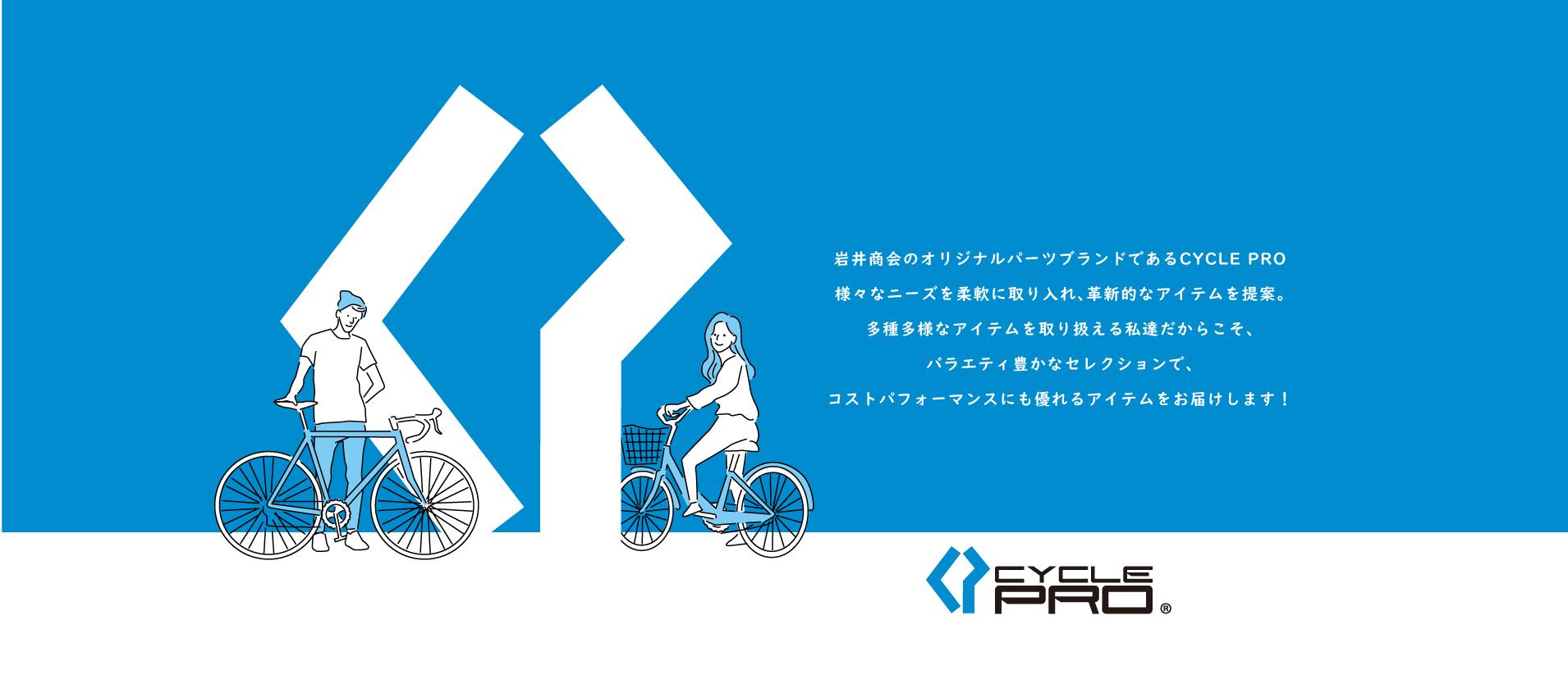 https://www.iwaishokai.com/sites/default/files/revslider/image/CYCLE-PRO-IMG_0.jpg